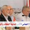 حماس 31 ... جدلية النظام والبرنامج
