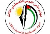 مؤتمر الأمن القومي الفلسطيني الثالث