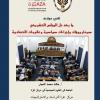 تقديــر موقـف: ما بعد حل المجلس التشريعي سيناريوهات وإجراءات سياسية وعقوبات اقتصادية