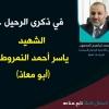 في ذكرى الرحيل ... الشهيد ياسر أحمد النمروطي