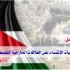 ورقة عمل: تداعيات الإنقسام على العلاقات الخارجية الفلسطينية