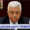 رسالة مفتوحة (2) للرئيس محمود عباس