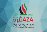 دراسة تقييم الأداء السياسي لحماس في عدوان 2014
