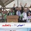 حماس 31 ... والحكم