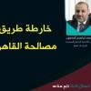 خارطة طريق مصالحة القاهرة