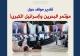 مؤتمر البحرين وإسرائيل الكبرى