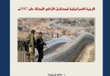 دراسة: الرؤية الاسرائيلية لمستقبل الأراضي المحتلة عام 1967م