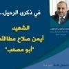 في ذكرى الرحيل ... الشهيد أيمن صلاح عطاالله (شهيد الفداء الوفي)