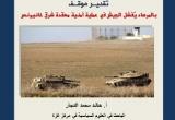 تقدير موقف: بالمرصاد يُفشل الجيش في عملية أمنية معقدة شرق خانيونس