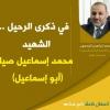 في ذكرى الرحيل ... الشهيد محمد إسماعيل صيام (شهيد عرفة)