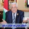 مستقبل عباس بعد المؤتمر السابع