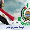 قيادة حماس في مصر