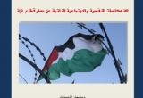 دراسة: الانعكاسات النفسية والاجتماعية الناتجة عن حصار قطاع غزة