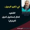 في ذكرى الرحيل.. الشهيد كمال إسماعيل كحيل (الجنرال)