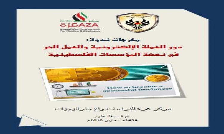 مخرجات ندوة: دور العملة الإلكترونية والعمل الحر في نهضة المؤسسات الفلسطينية
