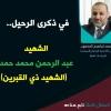 في ذكرى الرحيل.. الشهيد عبد الرحمن محمد حمدان (الشهيد ذي القبرين)