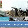 في ذكرى ملحمة غزة 2014م تطور الأداء العسكري للقسام 2008- 2014م