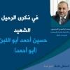 في ذكرى الرحيل ... الشهيد حسين أحمد أبو اللبن