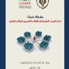 مخرجات ندوة: إدارة الموارد البشرية في القطاع العام بين الواقع والمأمول