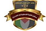 مؤتمر الأمن القومي الفلسطيني الثاني