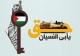 تجميع مقالات / #مسيرات_العودة_الكبرى