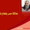 علاقة مصر بقطاع غزة