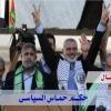حكم حماس السياسي