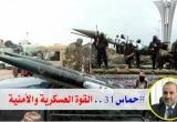 حماس 31 ... القوة العسكرية والأمنية