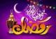 تجميع مقالات / رمضان شهر الخير