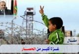 غزة أكبر من الحصار