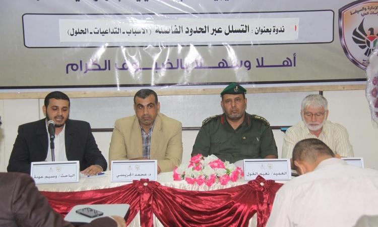 مركز غزة يعقد ندوة حول التسلل عبر الحدود الفاصلة