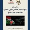 ندوة: تراجع الاهتمام الإعلامي الدولي بالقضية الفلسطينية وسبل العلاج