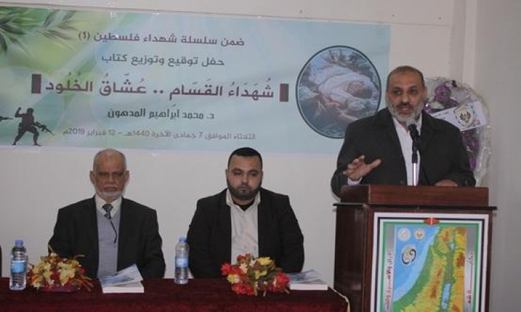 إطلاق كتاب شهداء القسام عشاق الخلود