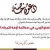 دعوة لحضورة ندوة دور التخطيط الاستراتيجي في معالجة أزمة المياه الجوفية الفلسطيني