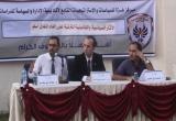 مركز غزة يعقد ندوة حول الآثار السياسية والقانونية المترتبة على إلغاء اتفاق أوسلو