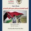 ندوة: الهوية الوطنية ودورها في تعزيز الأمن الاجتماعي